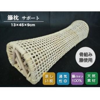 籐枕(とうまくら)ピロー 13×45×9cm サポート