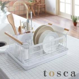 水切りかご 水切りラック 水切りバスケット トスカ tosca ( 食器 収納 )