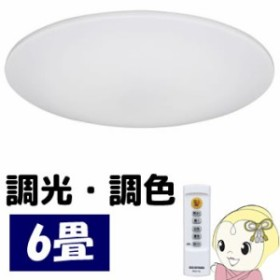 アイリスオーヤマ LEDシーリングライト 調光・調色 6畳 リモコン付 CL6DL-5.0