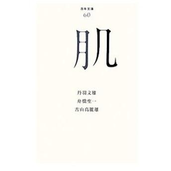 百年文庫(60)−肌−/丹羽文雄/舟橋聖一/古山高麗雄