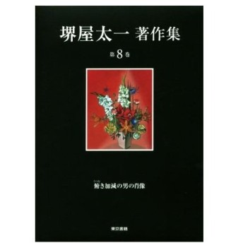 堺屋太一著作集(第8巻) 俯き加減の男の肖像/堺屋太一(著者)