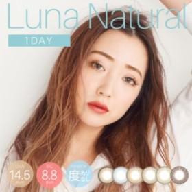 【送料無料】Luna(ルナ) ナチュラルワンデー 度ありなし カラコンワンデー 1箱10枚入り1箱 坂本礼美