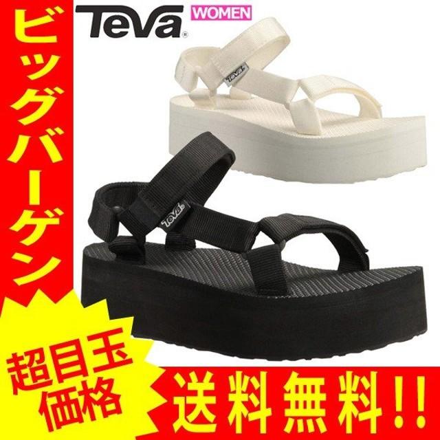 TEVA テバ Women's Flatform Universal ウィメンズ フラットフォームユニバーサル レディース 厚底サンダル スポーツサンダル 1008844【teva2】