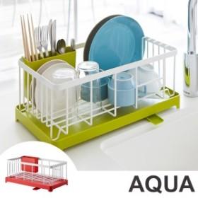 水切りかご 水切りラック 水切りワイヤーバスケット AQUA アクア ( ディッシュラック )