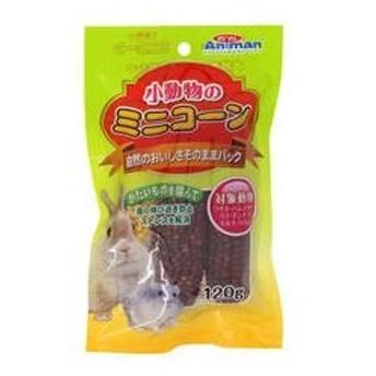 ドギーマンハヤシ 株式会社 小動物のミニコーン 120g