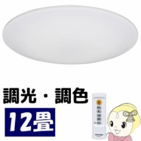 アイリスオーヤマ LEDシーリングライト 調光・調色 12畳 リモコン付 CL12DL-5.0