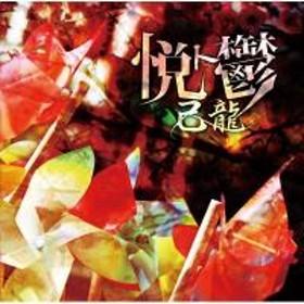 己龍 キリュウ / 悦ト鬱 (+DVD)【初回限定盤: A】【CD Maxi】