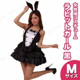 コスプレ バニーガール ラビットガール ブラック M 仮装 衣装 コスプレ ハロウィン 余興 大人用 コスチューム 女性 セクシー 女性用 レデ