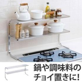 【最大1000円OFFクーポン配布中】 どこでもサポートシェルフ 2段 キッチン収納棚 ( 収納棚 )