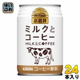 キリン 小岩井 ミルクとコーヒー 280g 缶 24本入