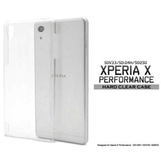 dc06505e2f Xperia X Performance ケース ハードケース クリア カバー エクスペリア エックス パフォーマンス SO-04H/SOV33
