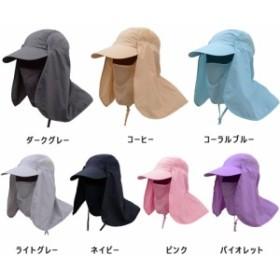 送料無料!UVカット 帽子 日よけ カバー 顔 首元 筋 頭 目 耳 紫外線 防止 日焼け マスク タレ装着 バイザー