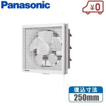 パナソニック 給排気切替式 換気扇 FY-20VE5 羽20cm/埋込25cm インテリア形