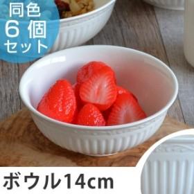 ボウル 14cm イタリアンカントリーサイド 洋食器 硬質陶器 同色6個セット ( 送料無料 皿 ボウル 食器 電子レンジ対応 食洗機対応