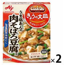味の素 「Cook Doきょうの大皿」(合わせ調味料)肉そぼろ豆腐用 2個