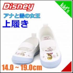 ディズニー 女の子 キッズ 子供靴 上履き 運動靴 アナと雪の女王 バレーシューズ スニーカー 保育園 幼稚園 Disney DN01 サックス