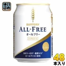サントリー オールフリー(ALL-FREE) 250ml 缶 48本 (24本入×2 まとめ買い)