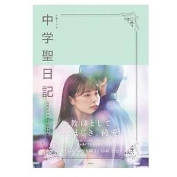 火曜ドラマ 中学聖日記公式ビジュアルBOOK/祥伝社