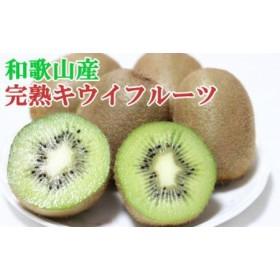 【人気】有田産完熟キウイフルーツ約3.6kg(サイズおまかせ)【和歌山厳選館】◆