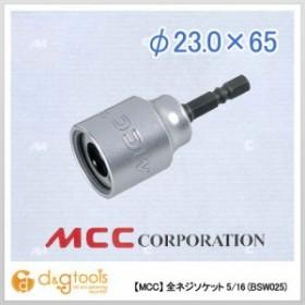 MCC 全ネジソケット 5/16 (BSW025)
