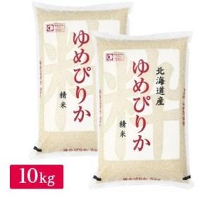 株式会社むらせ ■【精米】【新米】令和元年産 北海道ゆめぴりか 10kg(5kg×2袋) 25690
