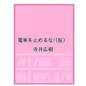 電車を止めるな! 呪いの6.4km / 寺井広樹
