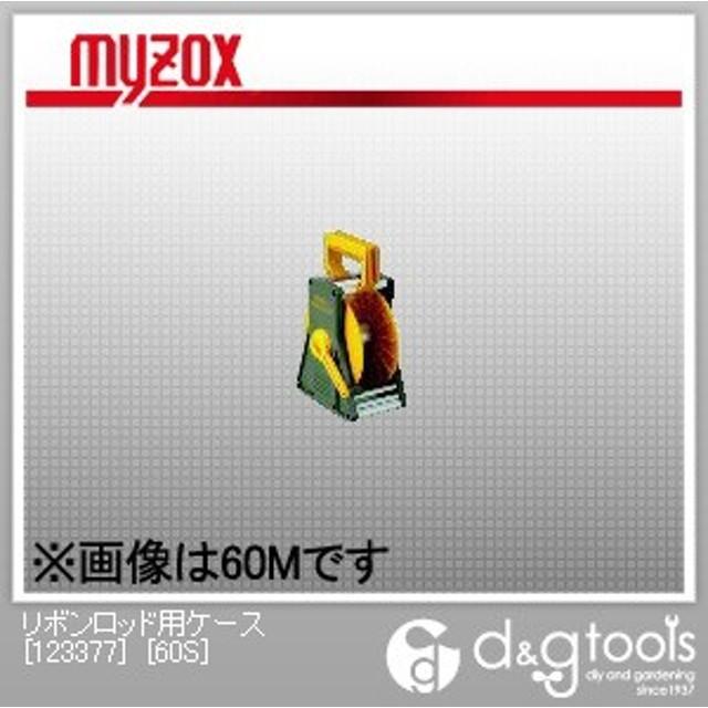 ヤマヨ測定機 リボンロッド用ケース[123377]60mm幅用3~10m対応 60S