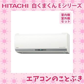 【在庫あり】 日立 エアコン RAS-E22J-W 白くまくん Eシリーズ 主に6畳用(2.2kW) 送料無料(北海道、沖縄、離島除く)
