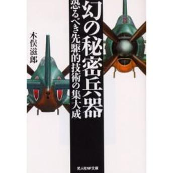 【新品】【本】幻の秘密兵器 恐るべき先駆的技術の集大成 新装版 木俣 滋郎 著
