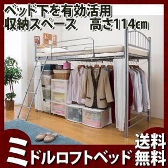 パイプ ロフトベッド ミドルタイプ Wハンガー 棚付き 2口コンセント付き シングルサイズ シングルベッド ベッド 収納