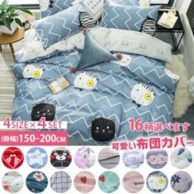 送料無料 布団カバーセット 4点セット 可愛い柄 寝具セット 布団カバーセット ダブル 二人 布団カバー セット 16種類から選べる