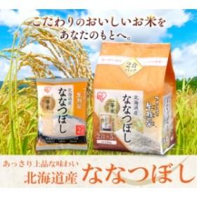 アイリスの生鮮米 北海道産 ななつぼし 1.5kg 生鮮米 米 ご飯 ごはん ブランド 1.5キロ ブランド米 アイリスオーヤマ