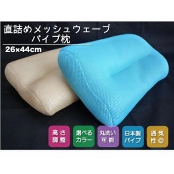 高さ調節できる日本産パイプ枕 洗える 直詰めメッシュウエーブパイプ枕 26×44cm[ブルー/イエロー]