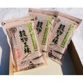 穀物三昧500g(3袋)