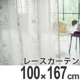 【最大1000円OFFクーポン配布中】 カーテン レースカーテン スミノエ アリス ティーカップ 100×176cm ( 送料無料 カーテン レース