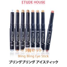 ETUDE HOUSE 【選べる3個】 エチュードハウス キラキラアイシャドウ Bling Bling ブリングブリング アイスティック 韓国コスメ アイシャドウ