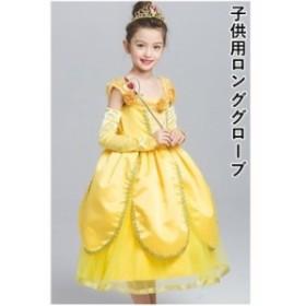 efa9f26402ff9 子供用 手袋 ロング手袋 ロンググローブ アームカバー サテン調 ドレス用 キッズ ジュニア プリンセス