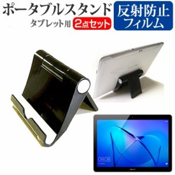 Huawei MediaPad T3 10 9.6インチ ポータブル タブレットスタンド 黒 折畳み 角度調節が自在! クリーニングクロス付 メール便送料無料