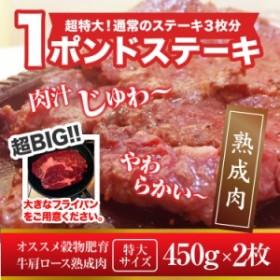 クーポン使える! 肉 450g×2枚 ビッグ熟成牛!1ポンドステーキ!穀物肥育牛・肩ロースステーキ/ロースステーキ/ステーキ/冷凍A