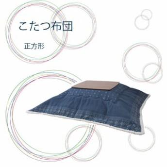 コタツ掛け布団【KK-137】 正方形185×185cm(天板サイズ80×80cm以下) コタツ布団 こたつ布団 ※こたつテーブルはついておりません