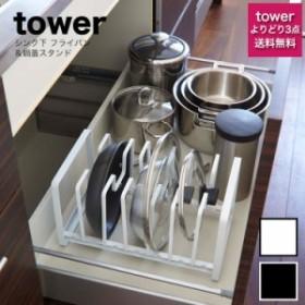 tower(タワー) シンク下 フライパン&鍋蓋スタンド 2280 2281 シンク下 スタンド シンク下収納 フライパン収納 鍋蓋スタンド シンプル