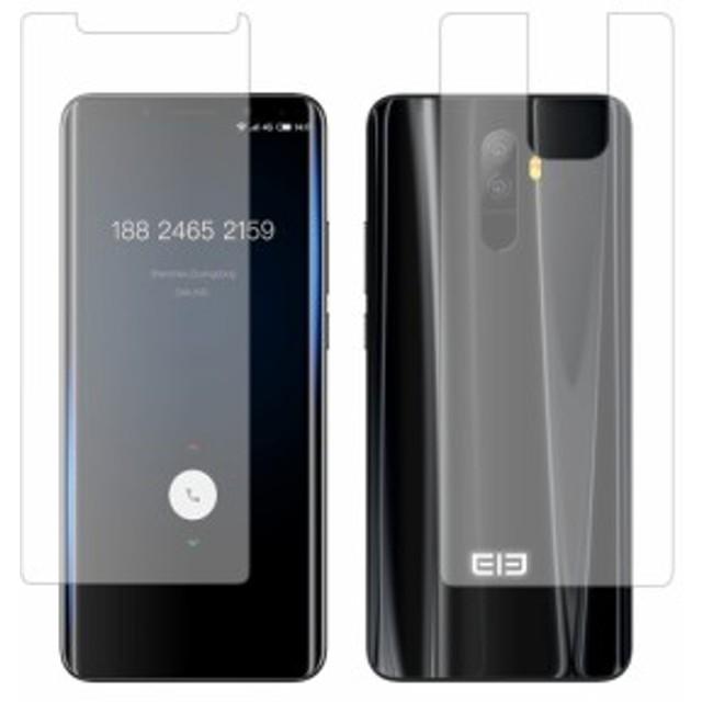 Elephone U Pro 両面セット機種用 専用 ブルーライトカット 反射防止 液晶保護フィルム 指紋防止 気泡レス加工 液晶フィルム メール便送