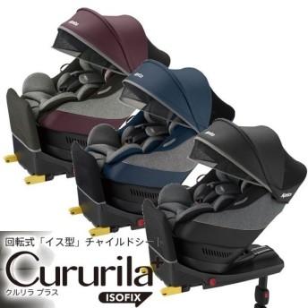 アップリカ 新生児チャイルドシート クルリラ プラス  ISOFIX対応
