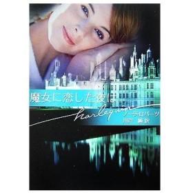魔女に恋した夜は ハーレクイン文庫/ノーラロバーツ【著】,川戸純【訳】