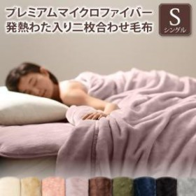 プレミアムマイクロファイバー贅沢仕立てのとろける毛布・パッド gran+ グランプラス 2枚合わせ毛布 発熱わた入り シングル