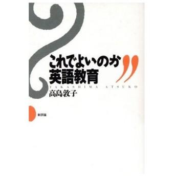 これでよいのか英語教育/高島敦子【著】