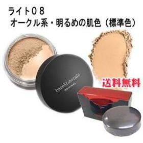 【正規品・送料無料】ベアミネラル オリジナル ファンデーション ライト08 オークル系 明めの肌色(標準色)(8g)