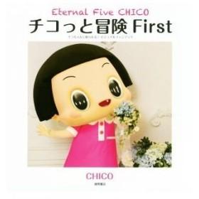 チコっと冒険(First) チコちゃんに叱られる!ビジュアルファンブック Eternal Five CHICO/CHICO(著者)