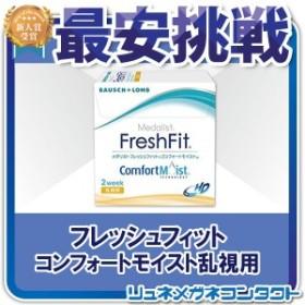 最安挑戦メダリストフレッシュフィットコンフォートモイスト乱視用 1箱