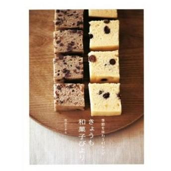 きょうも和菓子びより 季節を味わう45レシピ/松井ミチル(著者)